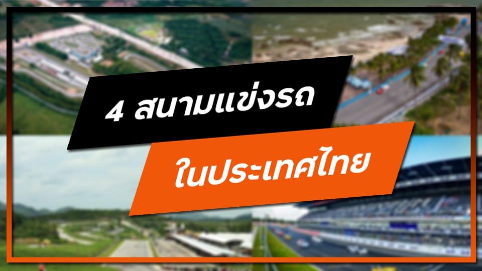 สนามแข่งรถในประเทศไทย