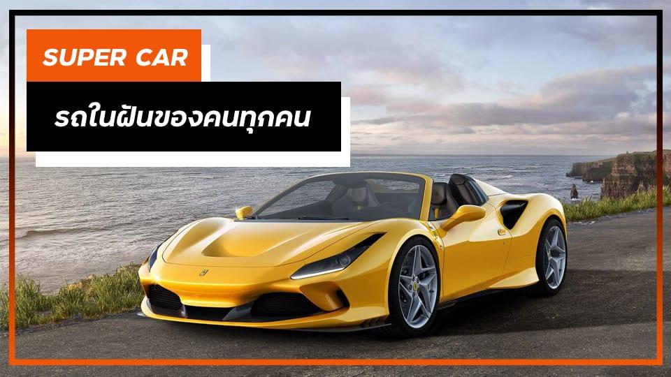 Super car รถในฝันของคนทุกคน