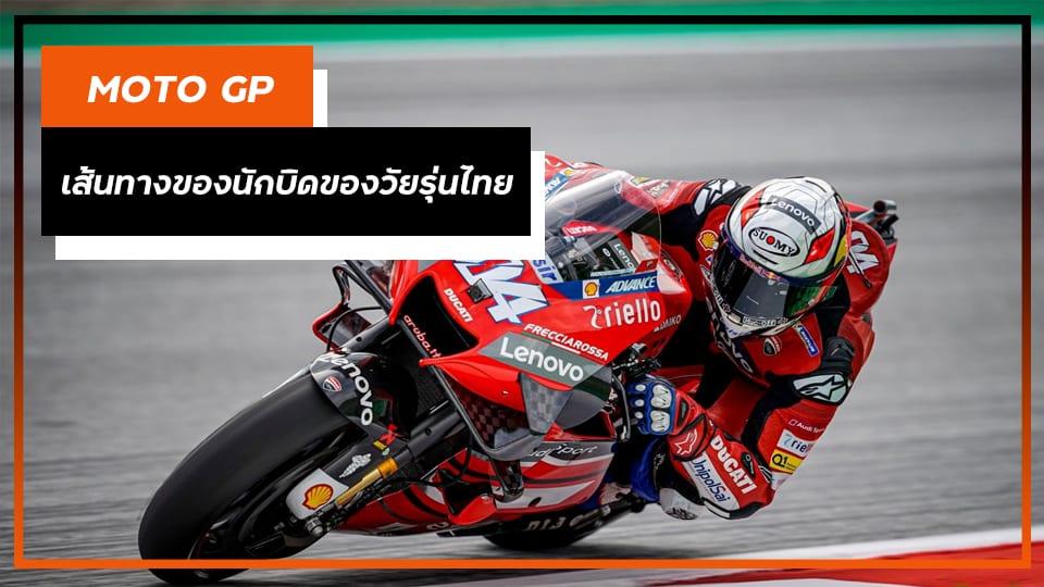 MOTO GP เส้นทางของนักบิดของวัยรุ่นไทย