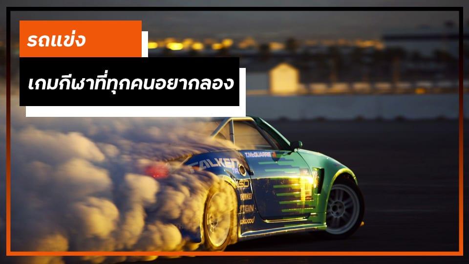 รถแข่ง เกมกีฬาที่ทุกคนอยากลอง