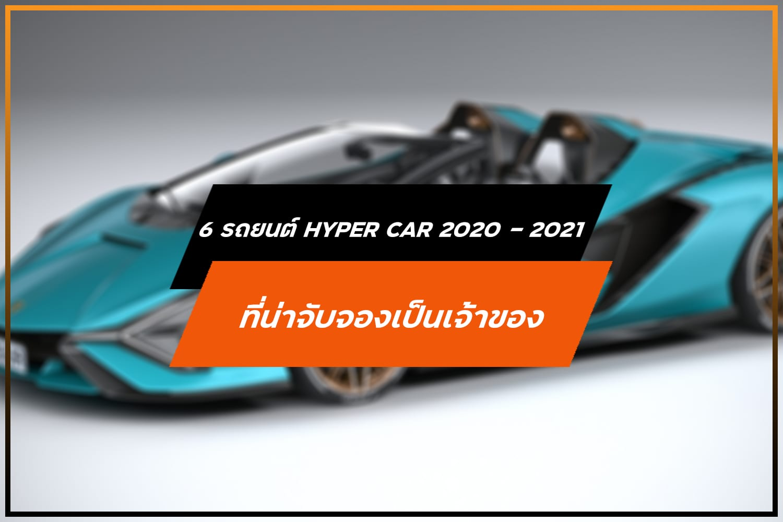6 รถยนต์ HYPER CAR 2020 - 2021 ที่น่าจับจองเป็นเจ้าของ