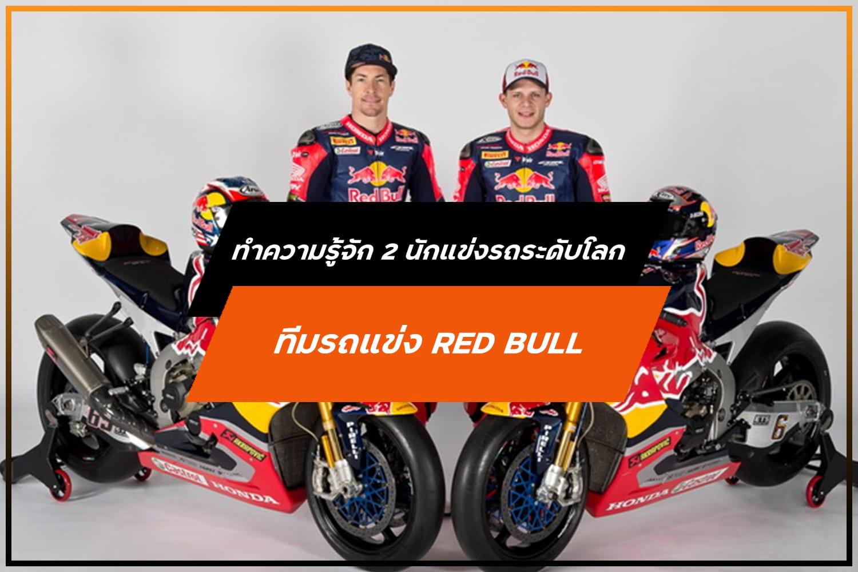 ทำความรู้จัก 2 นักแข่งรถระดับโลกจาก ทีมรถแข่ง RED BULL
