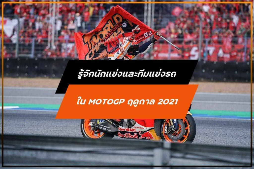 รู้จักนักแข่งและทีมแข่งรถใน MOTOGP ฤดูกาล 2021