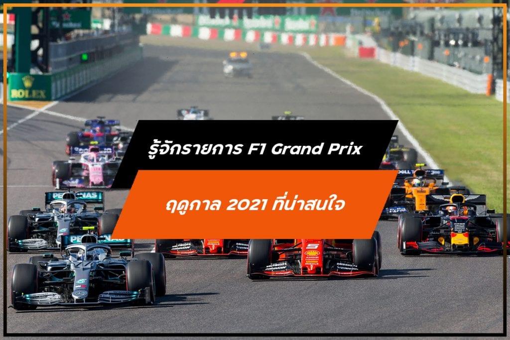 รู้จักรายการ F1 Grand Prix ฤดูกาล 2021 ที่น่าสนใจ