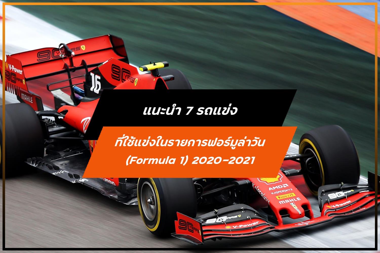 แนะนำ 7 รถแข่ง ที่ใช้แข่งในรายการฟอร์มูล่าวัน (Formula 1) 2020-2021