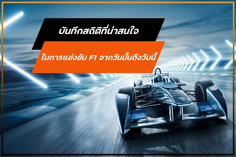 บันทึกสถิติที่น่าสนใจ ในการแข่งขัน F1 จากวันนั้นถึงวันนี้