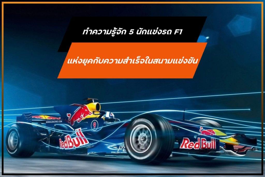 นักแข่งรถ F1