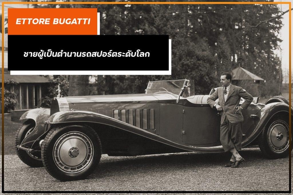 ETTORE BUGATTI ชายผู้เป็นตำนานรถสปอร์ตระดับโลก