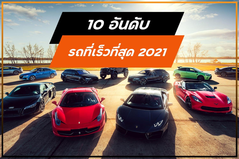 10 อันดับ รถที่เร็วที่สุด 2021