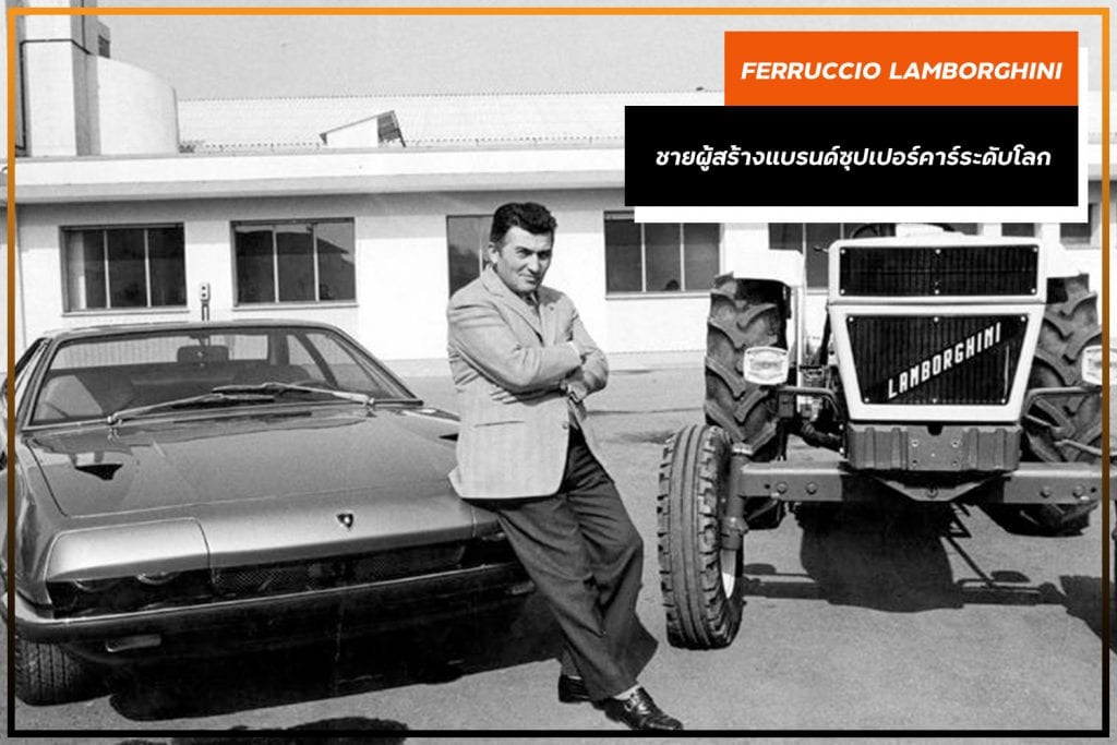 FERRUCCIO LAMBORGHINI ชายผู้สร้างแบรนด์ซุปเปอร์คาร์ระดับโลก