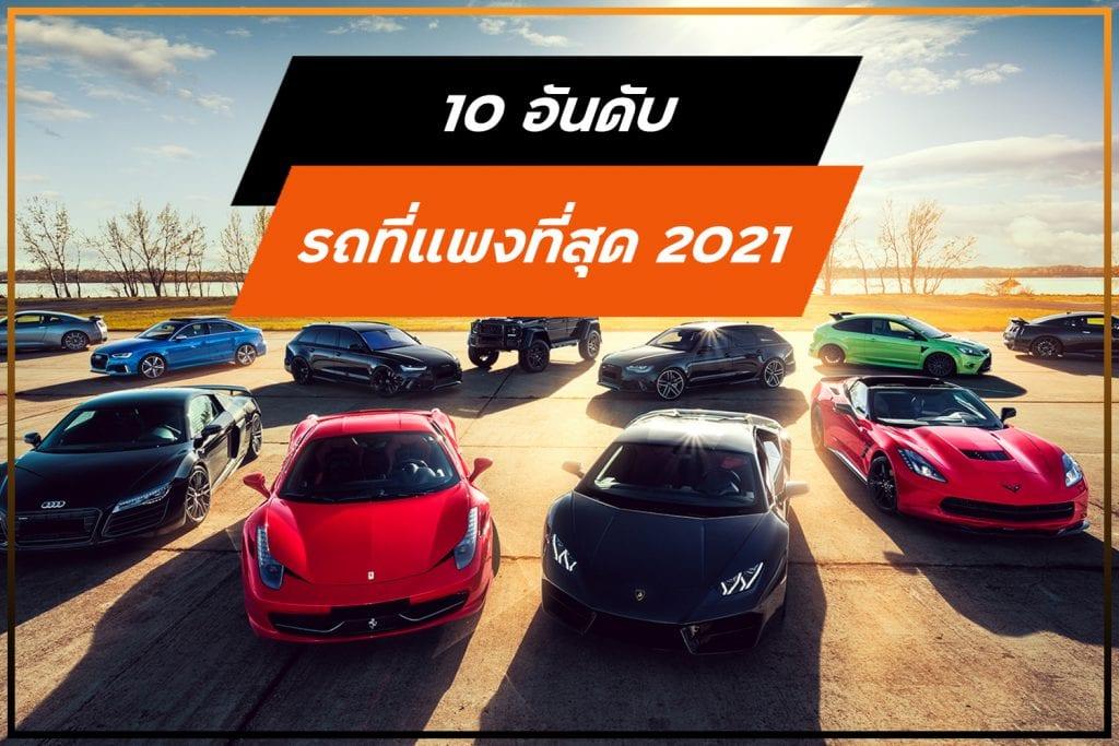 10 อันดับ รถที่แพงที่สุด 2021